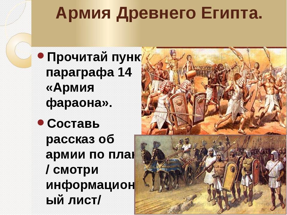 Армия Древнего Египта. Прочитай пункт параграфа 14 «Армия фараона». Составь р...
