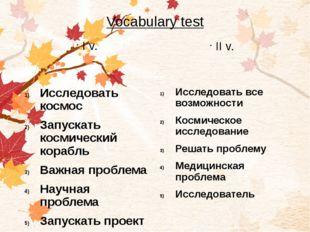 Vocabulary test I v. Исследовать космос Запускать космический корабль Важная