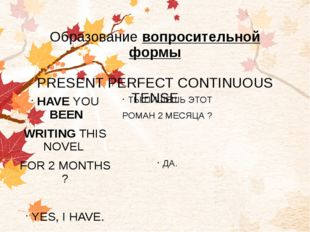 Образование вопросительной формы PRESENT PERFECT CONTINUOUS TENSE HAVE YOU B