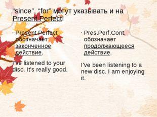"""""""since"""", """"for"""" могут указывать и на Present Perfect! Present Perfect обознача"""