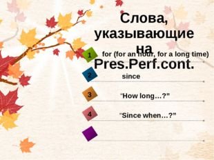 "Слова, указывающие на Pres.Perf.cont. ""Since when…?"" 4 for (for an hour, for"