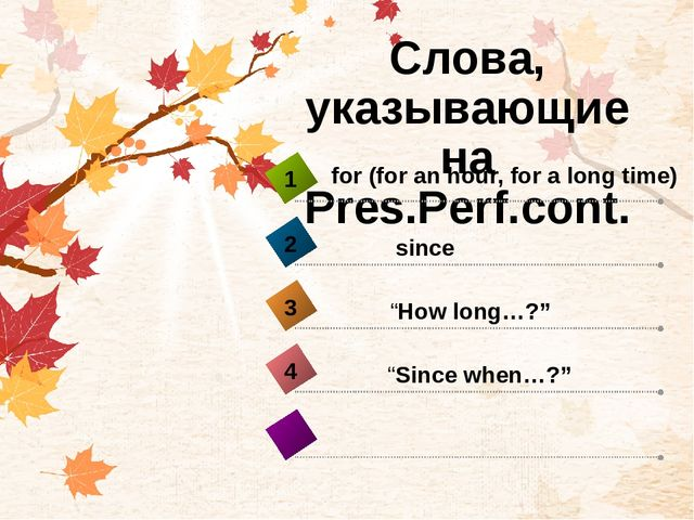 "Слова, указывающие на Pres.Perf.cont. ""Since when…?"" 4 for (for an hour, for..."