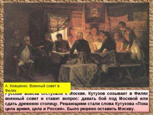А. Кившенко. Военный совет в Филях