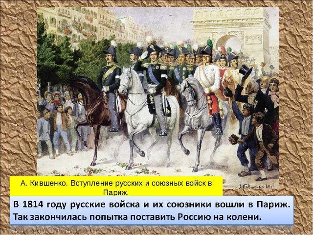 А. Кившенко. Вступление русских и союзных войск в Париж.
