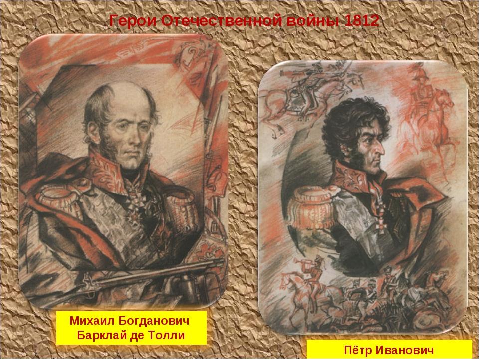 Герои Отечественной войны 1812 года