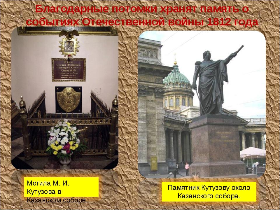 Благодарные потомки хранят память о событиях Отечественной войны 1812 года