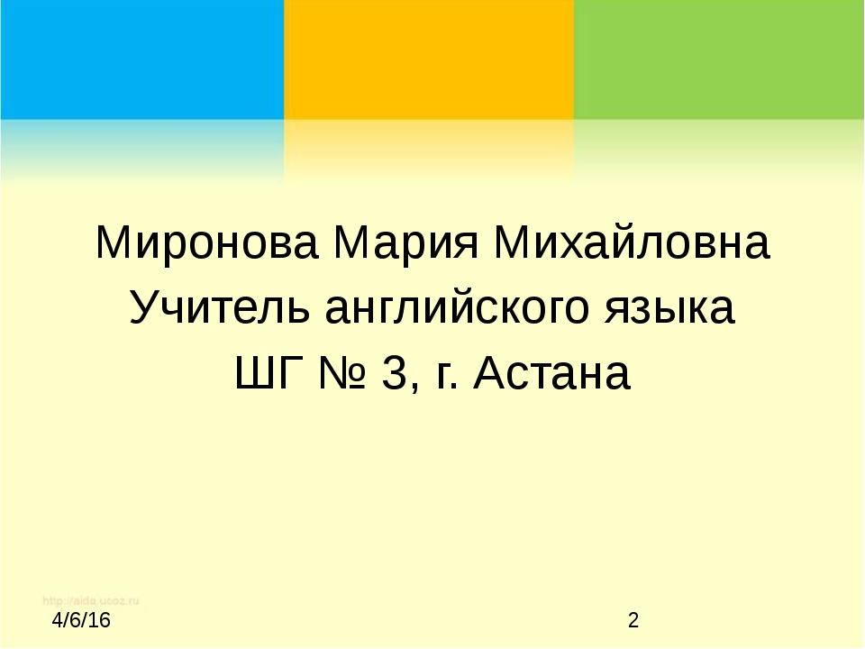 Миронова Мария Михайловна Учитель английского языка ШГ № 3, г. Астана