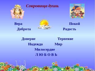 Сокровища души. Вера Покой Доброта Радость Доверие Терпение Надежда Мир Милос