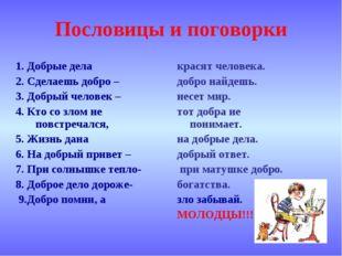 Пословицы и поговорки 1. Добрые дела 2. Сделаешь добро – 3. Добрый человек –