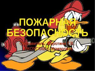 Составитель: Сиротина Г.В., ,МКОУСОШ с. Комаровка