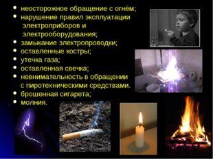 неосторожное обращение с огнём; нарушение правил эксплуатации электроприборов