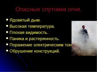 Опасные спутники огня. Ядовитый дым. Высокая температура. Плохая видимость. П