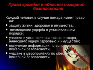 Права граждан в области пожарной безопасности Каждый человек в случае пожара