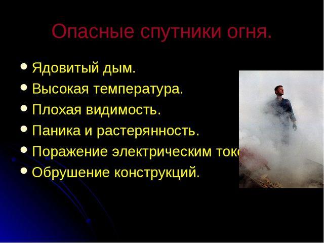 Опасные спутники огня. Ядовитый дым. Высокая температура. Плохая видимость. П...