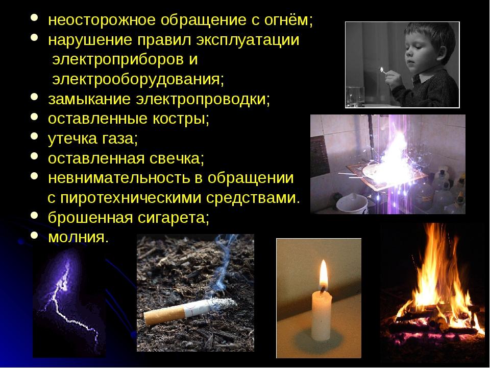 неосторожное обращение с огнём; нарушение правил эксплуатации электроприборов...