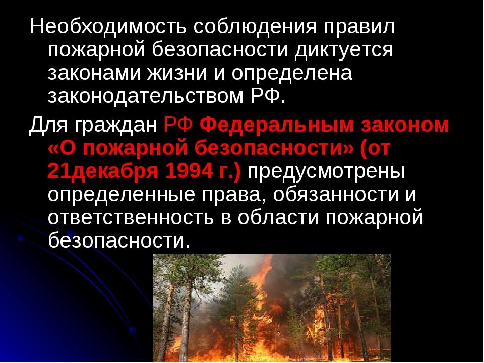 Необходимость соблюдения правил пожарной безопасности диктуется законами жизн...