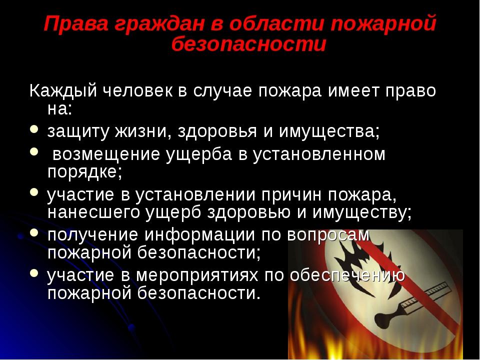 Права граждан в области пожарной безопасности Каждый человек в случае пожара...