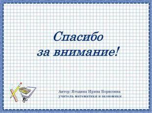 Автор: Ягодина Ирина Борисовна учитель математики и экономики