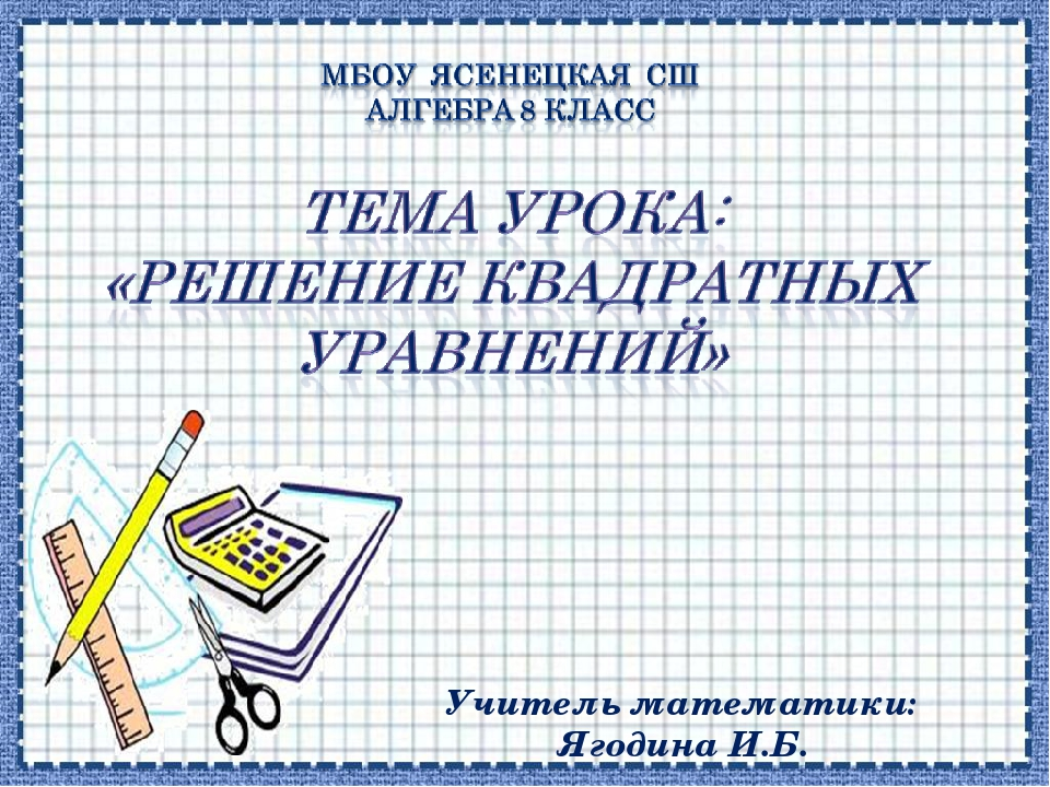 Учитель математики: Ягодина И.Б.