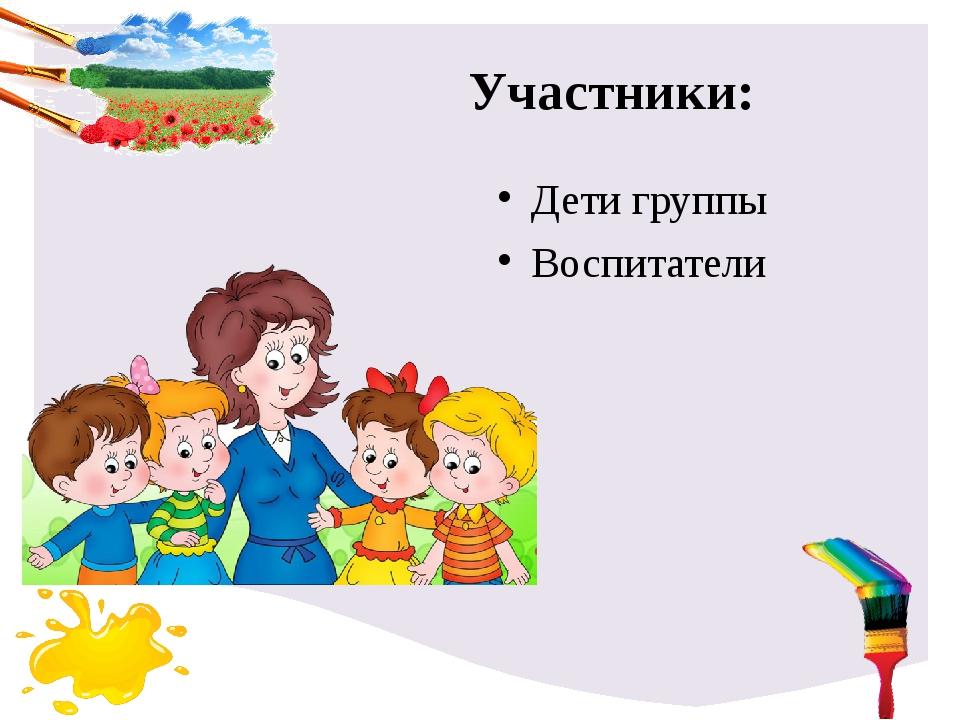 Участники: Дети группы Воспитатели