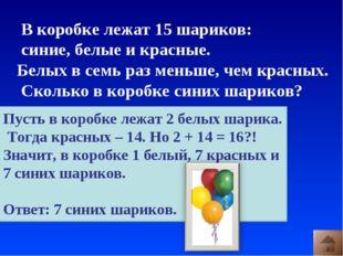 В коробке лежат 15 шариков: синие, белые и красные. Белых в семь раз меньше,