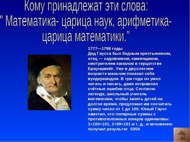 1777—1798 годы Дед Гаусса был бедным крестьянином, отец— садовником, каменщи...