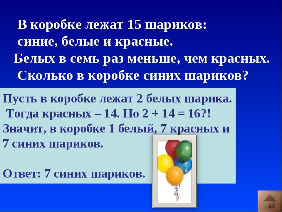 В коробке лежат 15 шариков: синие, белые и красные. Белых в семь раз меньше,...