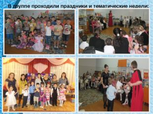 В группе проходили праздники и тематические недели: