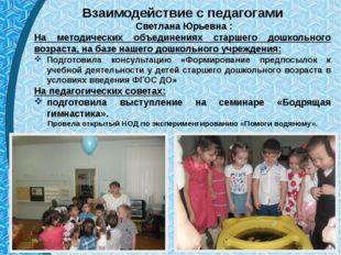 Взаимодействие с педагогами Светлана Юрьевна : На методических объединениях с