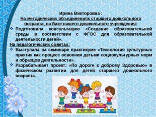Ирина Викторовна : На методических объединениях старшего дошкольного возраст
