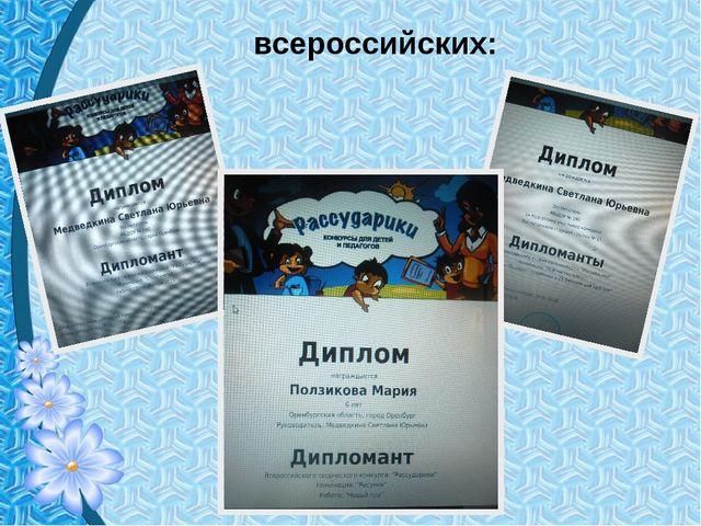 всероссийских: