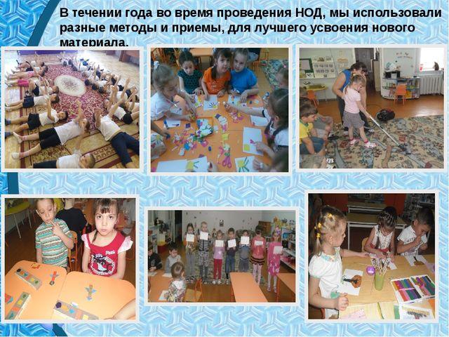 В течении года во время проведения НОД, мы использовали разные методы и прием...
