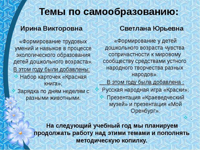 Темы по самообразованию: Ирина Викторовна Светлана Юрьевна «Формирование труд...