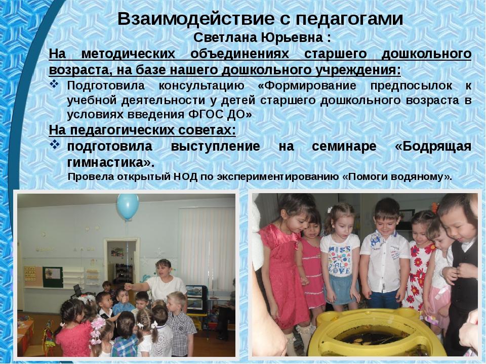 Взаимодействие с педагогами Светлана Юрьевна : На методических объединениях с...