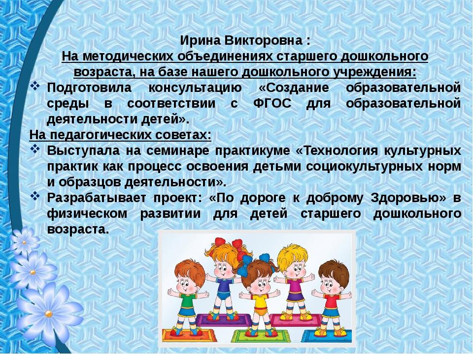 Ирина Викторовна : На методических объединениях старшего дошкольного возраст...