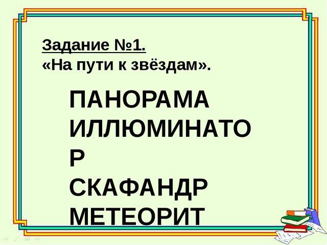 ПАНОРАМА ИЛЛЮМИНАТОР СКАФАНДР МЕТЕОРИТ Задание №1. «На пути к звёздам».