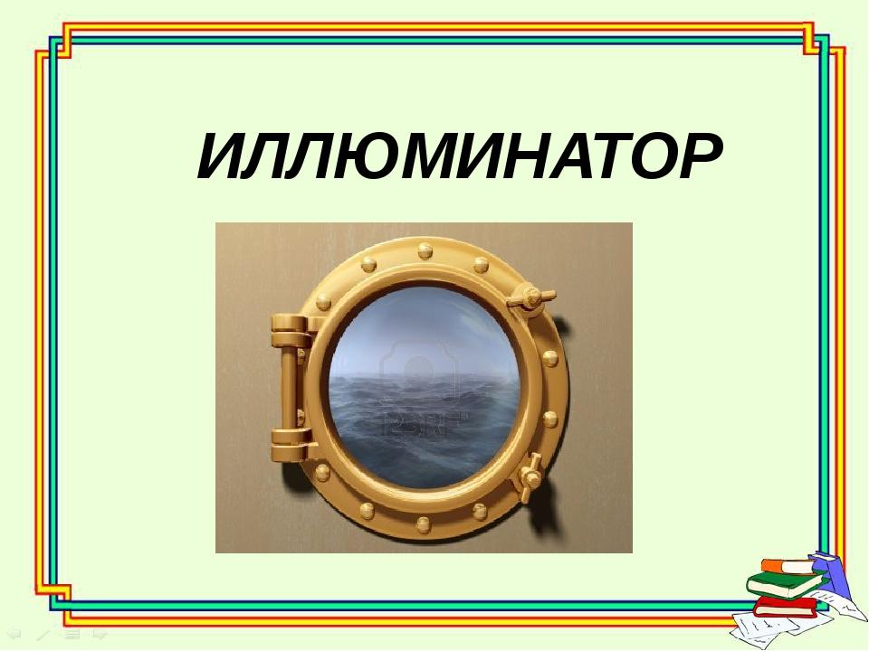 ИЛЛЮМИНАТОР