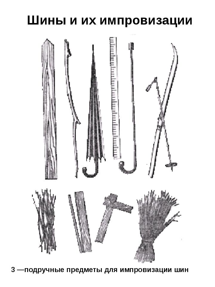Шины и их импровизации 3 —подручные предметы для импровизации шин
