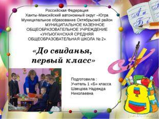 Российская Федерация Ханты-Мансийский автономный округ –Югра Муниципальное об