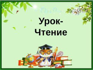 Урок- Чтение