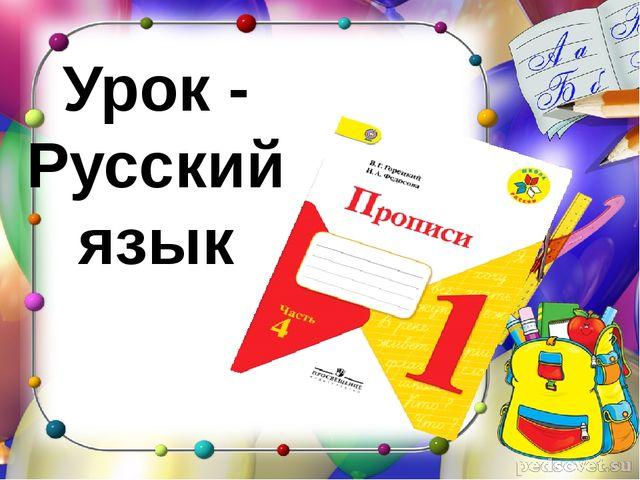 Урок - Русский язык