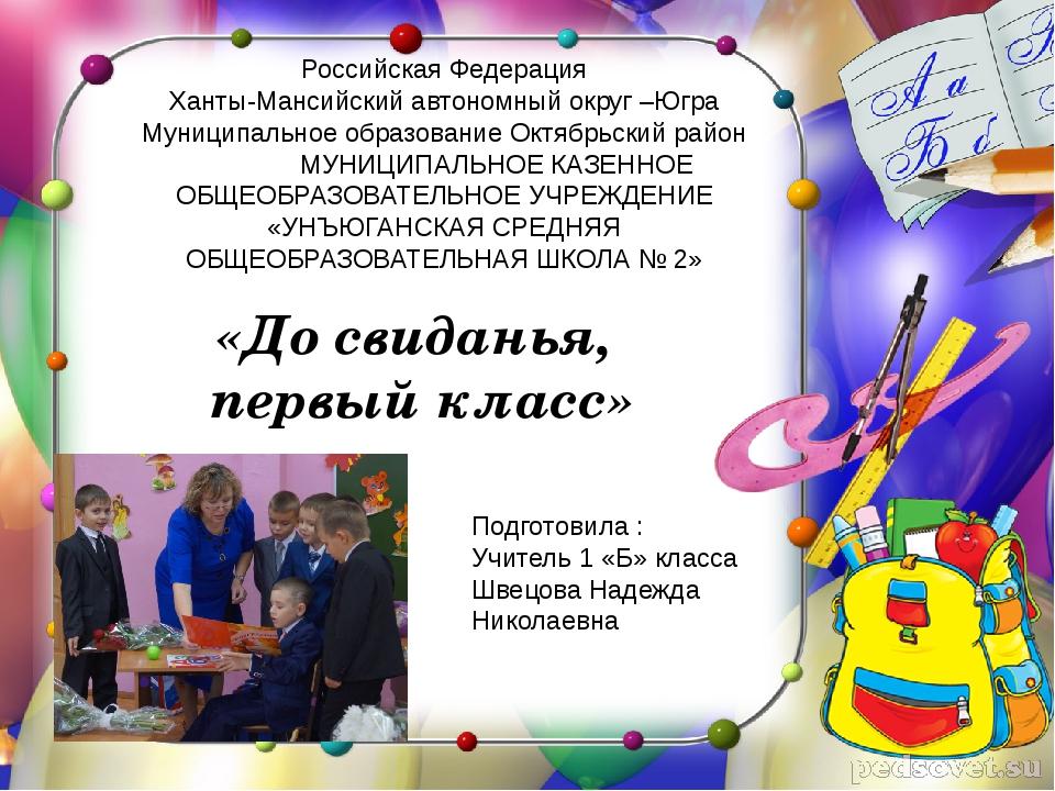 Российская Федерация Ханты-Мансийский автономный округ –Югра Муниципальное об...
