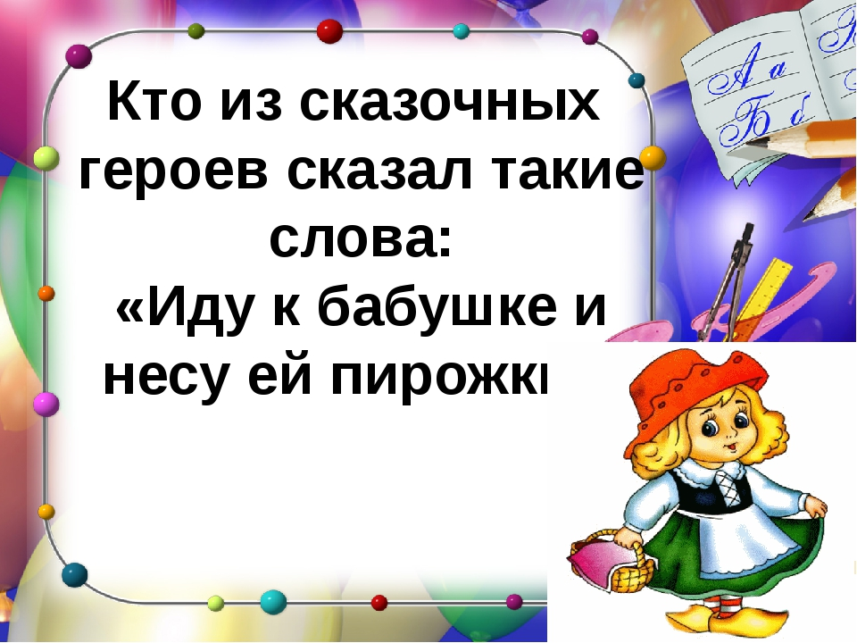 Кто из сказочных героев сказал такие слова: «Иду к бабушке и несу ей пирожки».