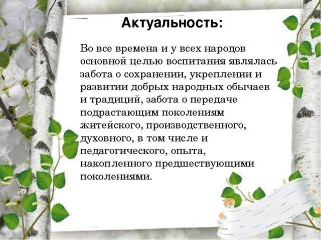 Актуальность: Во все времена и у всех народов основной целью воспитания являл...