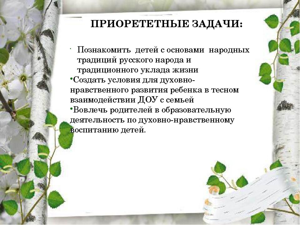 ПРИОРЕТЕТНЫЕ ЗАДАЧИ: Познакомить детей с основами народных традиций русского...