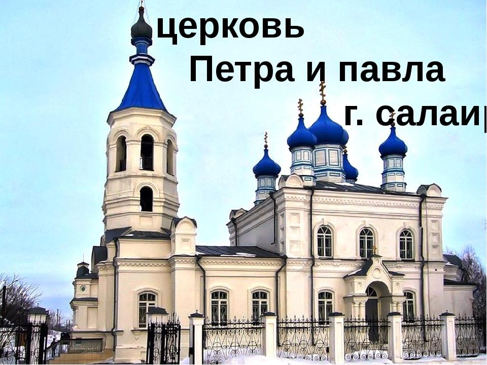 церковь Петра и павла г. салаир
