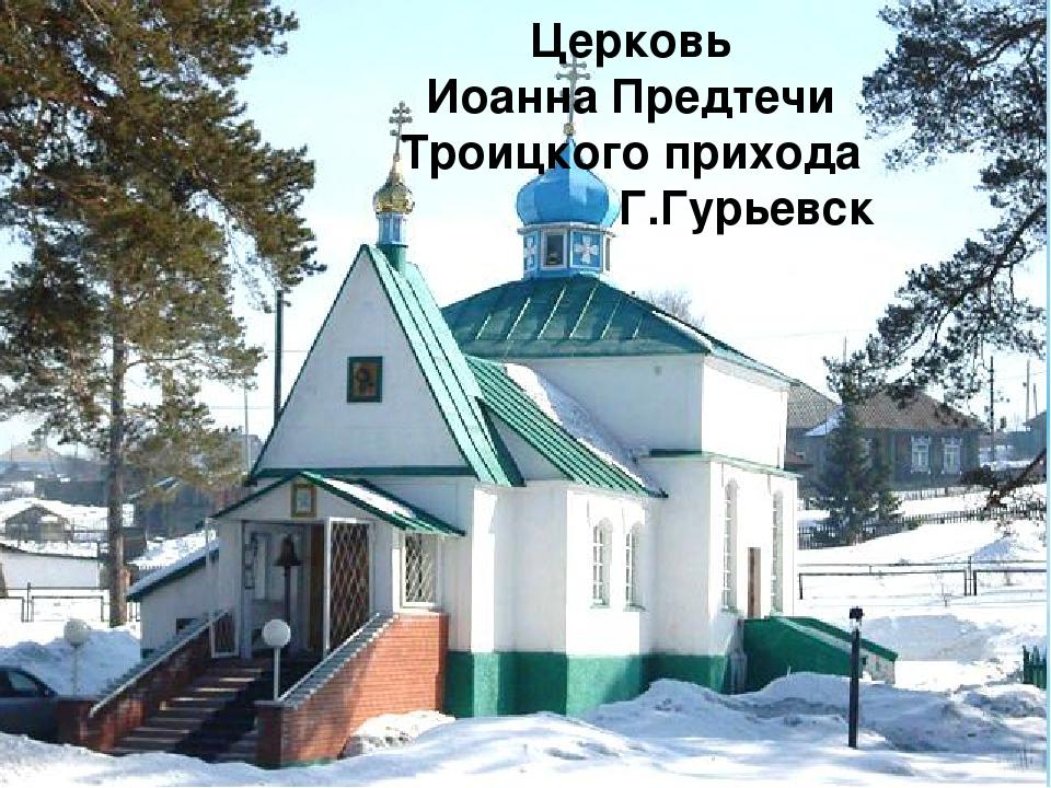 Церковь Иоанна Предтечи Троицкого прихода Г.Гурьевск