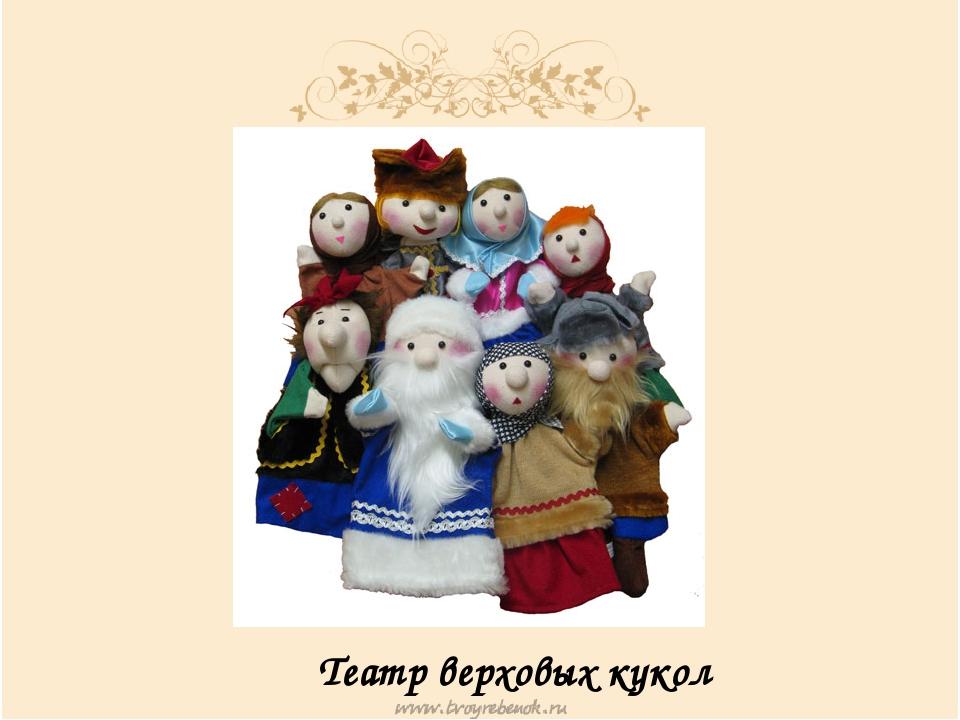 Театр верховых кукол
