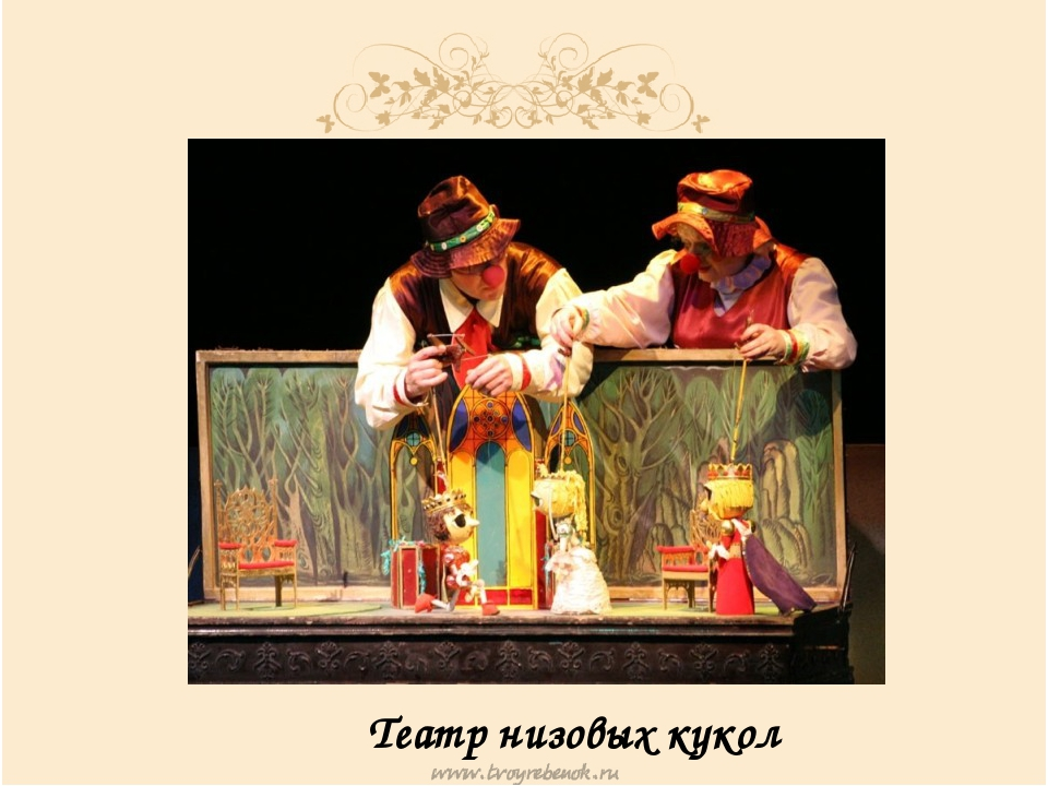 Театр низовых кукол