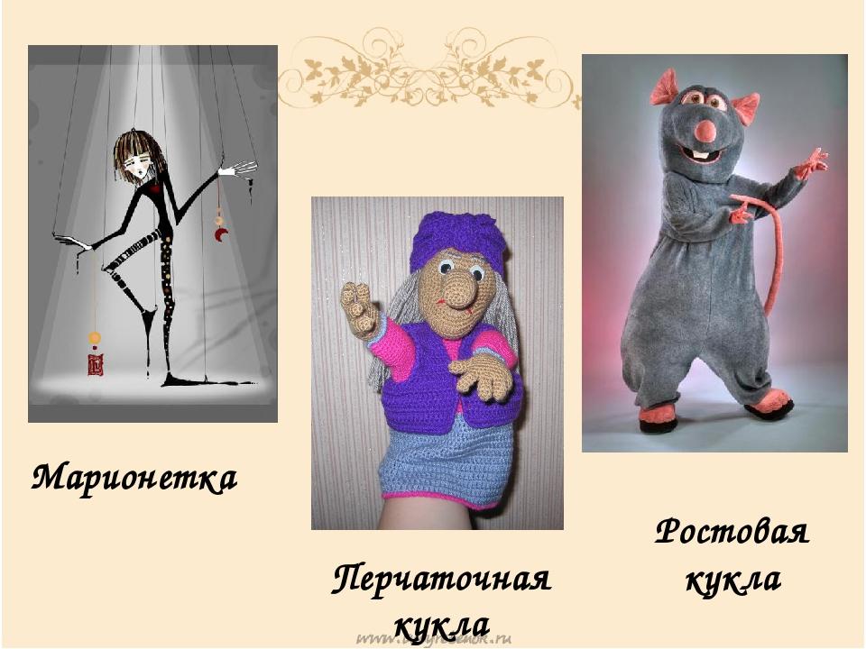 Марионетка Перчаточная кукла Ростовая кукла